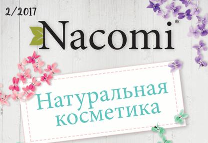 плеяна косметика официальный сайт интернет магазин москва