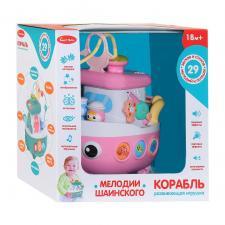 """ТМ """"Smart Baby"""" Развивающая игрушка """"Кораблик"""" цвет розовый, 29 звуков, стихов, мелодий. Сказки и потешки. Свет, звук, регулирующаяся громкость"""
