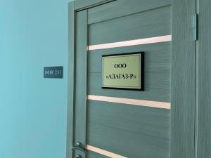Офис Адага-Р