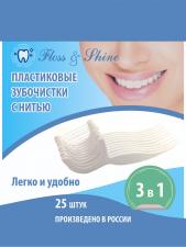 Пластиковые зубочистки с нитью Floss&Shine