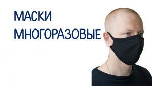 Цены на двухслойные маски (многоразовые) опт от 50шт:  №1) Оптовая цена- 37 р. (за 1 шт). В упаковке (1шт или по 50шт). кулирка-лайкра 95%-5%. Черные макси- 42р., другие цвета по 37р. №2) Оптовая цена- 26 р. (за 1 шт). В упаковке (3 шт цвета ассорти). интерлок 100% хлопок  №3) Оптовая цена- 23 р. (за 1 шт). В упаковке (3 шт цвета ассорти). (женские-детские) чуть меньше обычного размера. кулирка 100% хлопок  Качество ткани пенье. Вместо резинок на уши используем бейку (бейка — это ткань которая тянется) не ж