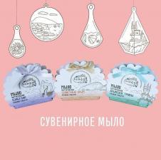 Натуральное подарочное мыло
