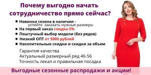 Женская одежда оптом от производителя. Низкий опт от 5000 рублей. Платья от 890 руб. Блузки от 590 руб
