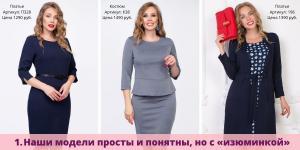 Стильная женская одежда оптом в Новосибирске. Прямые поставки от производителя Diolche Новосибирск