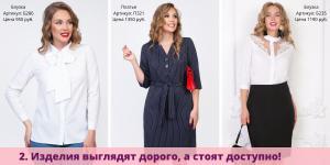 Качественная женская одежда от производителя. Низкий опт от 5000 рублей. Без рядов. Платья от 890 руб. Блузки от 590 руб