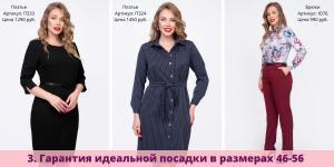 Женская одежда больших размеров от производителя Diolche Новосибирск. Низкий опт от 5000 рублей. Без рядов