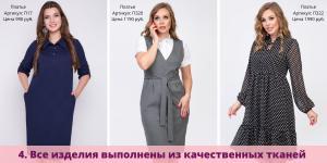 Модная женская одежда оптом от производителя Diolche. Новосибирск. Низкий опт от 5000р. Платья от 890 руб. Блузки от 590 руб