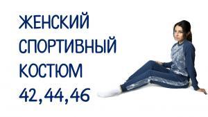 Женский спортивный костюм. Размер 42, 44, 46